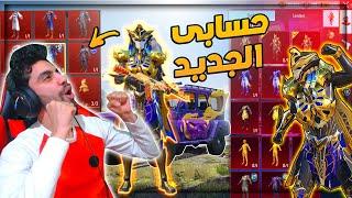 حسابي الجديد ميثك فاشون ! اشتريت اكونت الفرعون ماكس في ببجي 🔥💪 PUBG MOBILE