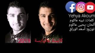 Kabsi 3al yabsi - Yehya Akoum (lyrics video) 2019   كابسة عاليابسة - أسد المسرح يحيى عاكوم