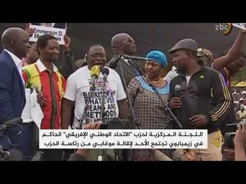 مظاهرات واسعة في هراري احتفالا برحيل موغابي  - نشر قبل 6 ساعة