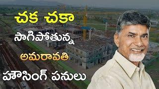 చక చకా సాగిపోతున్న అమరావతి హౌసింగ్ పనులు   #CMChandraBabu Amaravathi Housing   #TDP   Telugu Insider
