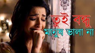 Tui Bondhu Manush Vala Na 😥 ( তুই বন্ধু মানুষ ভালা না ) New Bangla Sad Song | Aaysha Eira