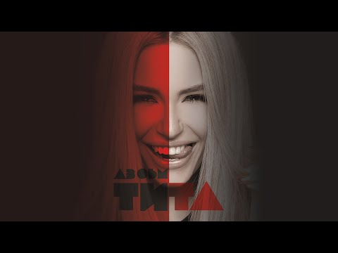 ТИТА - МИНИМУМЪТ [Official Video]
