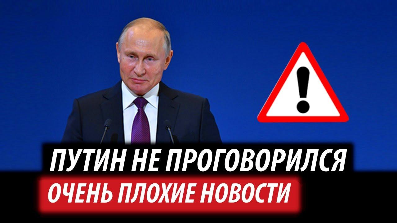 Путин не проговорился. Очень плохие новости
