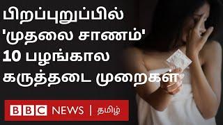 10 பயங்கர பழங்கால கருத்தடை முறைகள் | Contraception