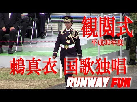 美しすぎる国歌独唱!!! 鶫真衣 陸自歌姫 観閲式 自衛隊記念日2018