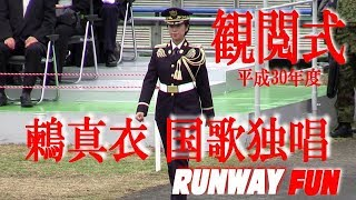 美しすぎる国歌独唱!!! 鶫真衣 陸自歌姫 観閲式 自衛隊記念日2018 thumbnail