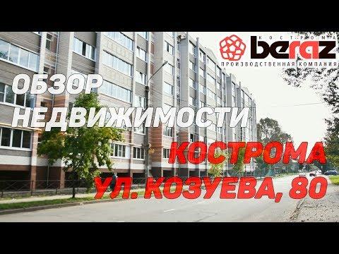 BERAZ.  ОБЗОР НЕДВИЖИМОСТИ. КОСТРОМА, ул. Козуева, 80.