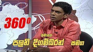 360 with Palani Thigambaram (04 - 02 - 2019) Thumbnail