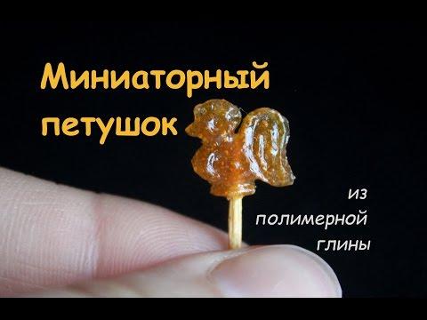 Миниатюра 1:12 ☆Петушок на палочке ☆ Candy On A Stick ☆ VAIGI. Polymer Clay Tutorials
