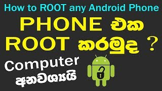 The Easiest Way To Root Any Android Device Without A Computer - Sinhala