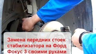 Замена стоек переднего стабилизатора на Форд Фокус 3 своими руками