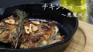 チキンステーキ悪魔風|ST withさんのレシピ書き起こし