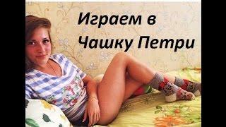 чашка петри игра\ с дээвочкой:))