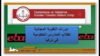 دورات التقوية المجانية لطلاب المدارس في تركيا Eba