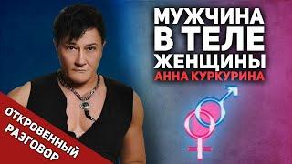 Анна Куркурина - мужчина в теле женщины