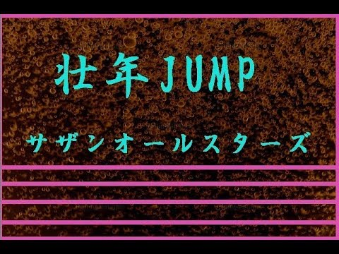 壮年JUMP サザンオールスターズ カラオケcover