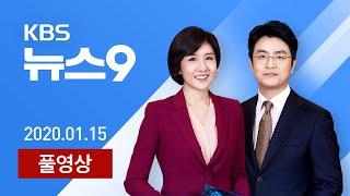 [다시보기] 5조 원대  론스타 분쟁 문서 입수, 진실은? - 2020년 1월 15일(수) KBS뉴스9