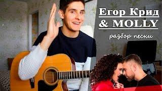 Как играть: ЕГОР КРИД & MOLLY - Если ты меня не любишь аккорды (Полный Разбор Песни)