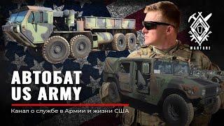 АВТОБАТ в US Army | Водитель в Армии | Вся правда АТП | Что ВАМ нужно знать! | Руденко Армия США