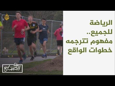 هذا الصباح-الرياضة للجميع.. مفهوم تترجمه خطوات الواقع  - 12:54-2018 / 10 / 13