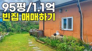 EP.4 시골 폐가주택 매매 알아보기 [시골 한달살기]