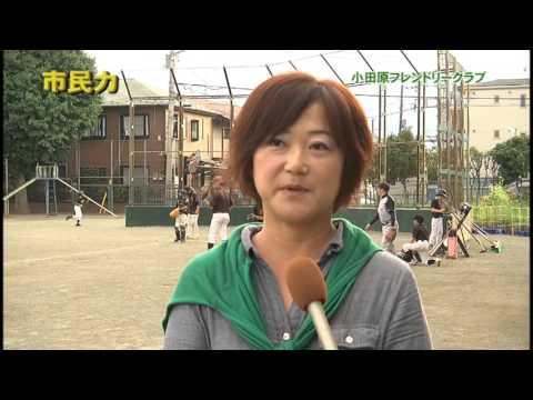 市民力 Vol.66 「小田原フレンドリークラブ」