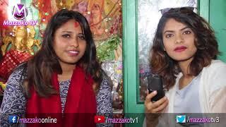 डबल मिनिङ्गवाला प्रश्न नसोध्नु ... || Babita Baniya Jerry || जेरी बाचन || Mazzako TV