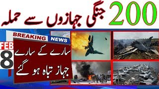Indian Air Force Ready To Purchase New 200 War Planes | India Pakistan News Today | In Hindi Urdu