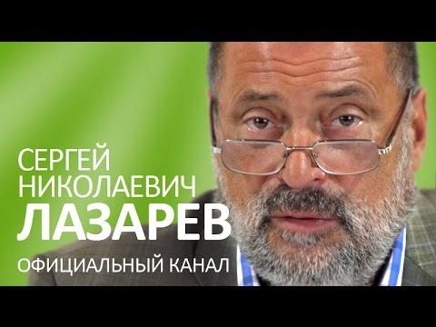 аудиокниги слушать лекции лазарева сергея николаевича нравился мастер