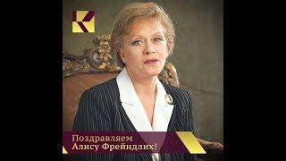 Алисе Фрейндлих - 84