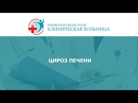 Цирроз печени: симптомы, лечение болезни – «»