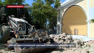 Ремонт севастопольской «Ракушки» привёл к уголовному делу