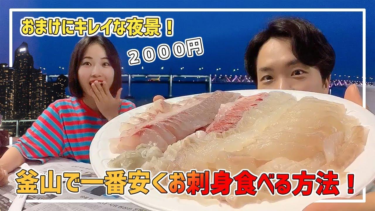 釜山で2000円でお刺身食べる方法!おまけに広安里ビーチ夜景!見ないと損です^^