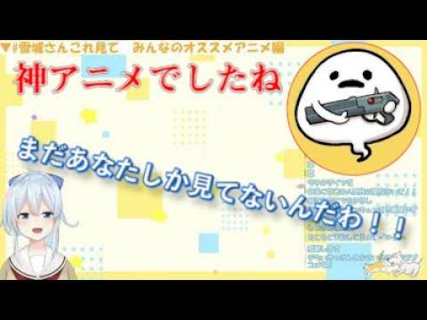 【にじさんじ切り抜き】まひまひのアニメ紹介配信に宣伝しに来るしろまんた先生
