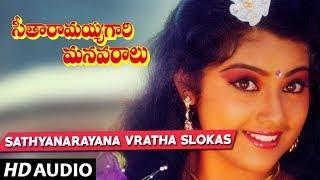 Seetharamaiah Gari Manavaralu Songs Satyanarayana Vratha Slokas | Akkineni Nageswara Rao, Meena