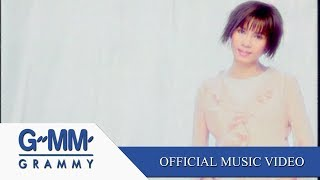 ลำดวลตำใจ - จินตหรา พูนลาภ【OFFICIAL MV】