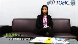 Publication Date: 2017-03-15 | Video Title: TOEIC托業@ 仁濟醫院羅陳楚思中學 楊佩珊博士