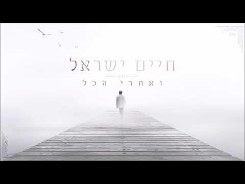 חיים ישראל - ואחרי הכל
