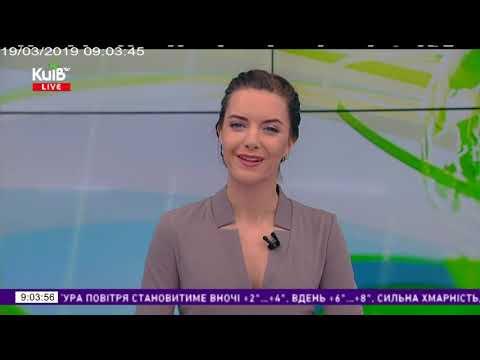 Телеканал Київ: 19.03.19 Столичні телевізійні новини 09.00