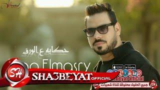 علاء المصرى حكاية ع الورق اغنية جديدة 2017 حصريا على شعبيات Alaa Elmasry Hekaya Ala Elwark
