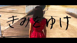 曲 きみをゆけ アーティスト 神戸のあらた MV taka_twin1.