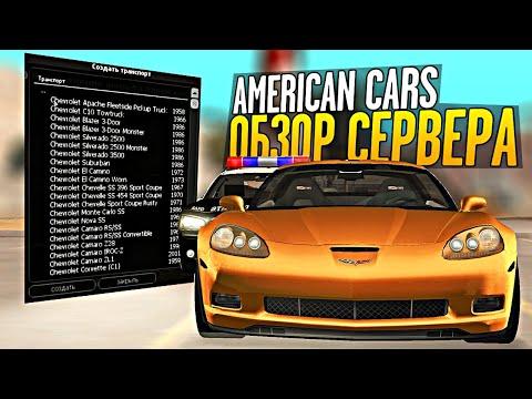 РАЙ ДЛЯ АМЕРИКАНЦА! American And Other Classic Cars - Обзор севера МТА