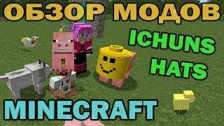 ч.16 - Мод головных уборов (iChuns Hats) - Обзор мода для Minecraft