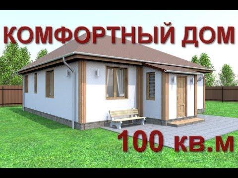 Проект Комфортного Дома 100кв.м. (10Х10) с большой гостиной.