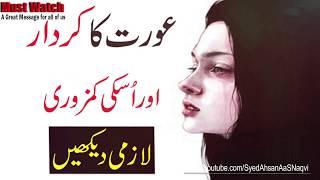 Aurat Ka Kirdar Aur Uski Kamzori || Heart Touching Quotes || Silent Message || Syed Ahsan AaS