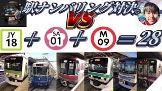 【かしけんコラボ】駅ナンバリング対決。