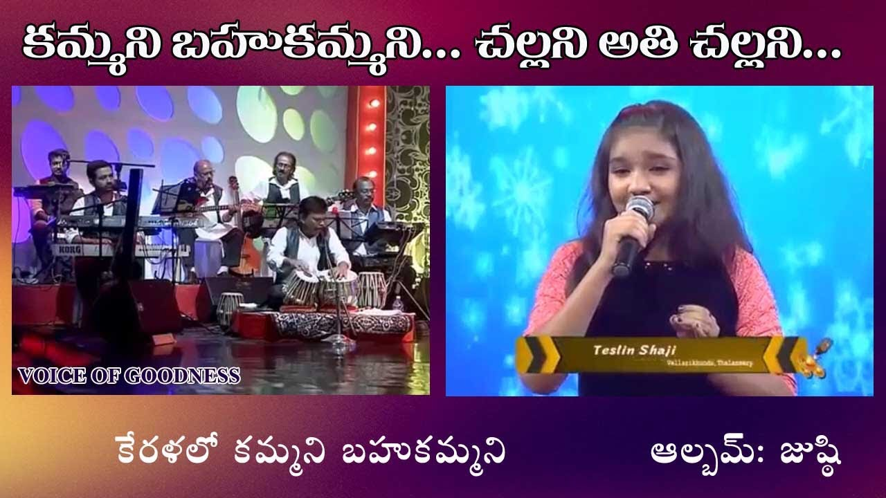 Kammani BahuKammani || Telugu Christian Song sung in Kerala Singing Competition || Joshua Shaik|| HD