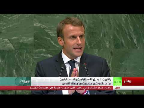 كلمة الرئيس الفرنسي إيمانويل ماكرون أمام الجمعية العامة للأمم المتحدة  - نشر قبل 18 ساعة