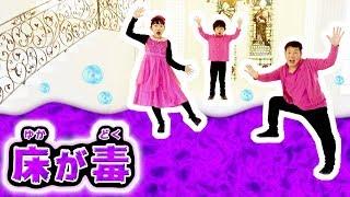 ★フロア・イズ・ポイズン!「床が毒~」★Floor is Poison Challenge★ 姫神ゆり 動画 16