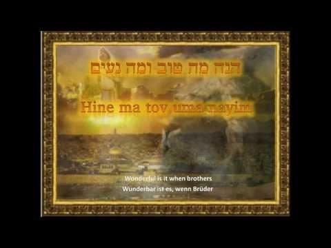 Hine ma tov uma nayim (with lyrics) הנה מה טוב ומה נעים